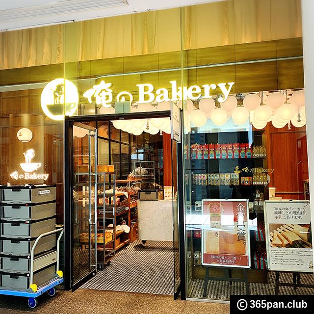 【大手町】高級レストラン併設「俺のグリル&ベーカリー」限定パン01