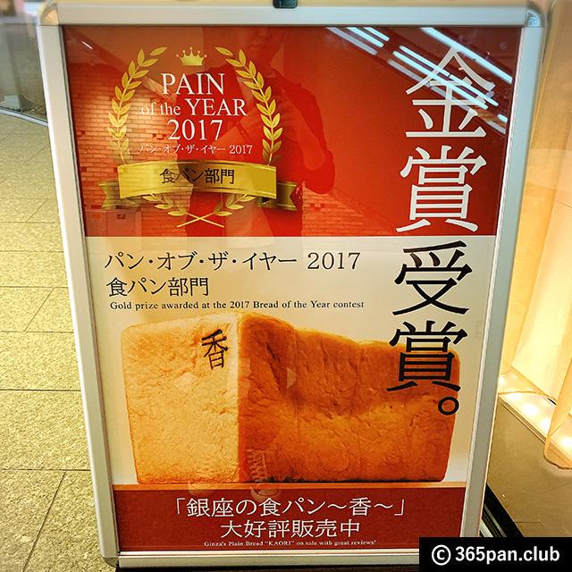 【大手町】高級レストラン併設「俺のグリル&ベーカリー」限定パン02