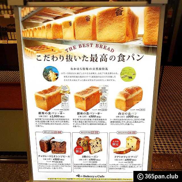 【大手町】高級レストラン併設「俺のグリル&ベーカリー」限定パン03