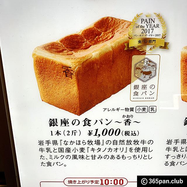 【大手町】高級レストラン併設「俺のグリル&ベーカリー」限定パン04