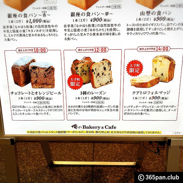 【大手町】高級レストラン併設「俺のグリル&ベーカリー」限定パン05