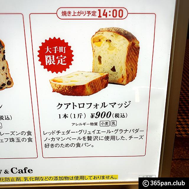 【大手町】高級レストラン併設「俺のグリル&ベーカリー」限定パン06