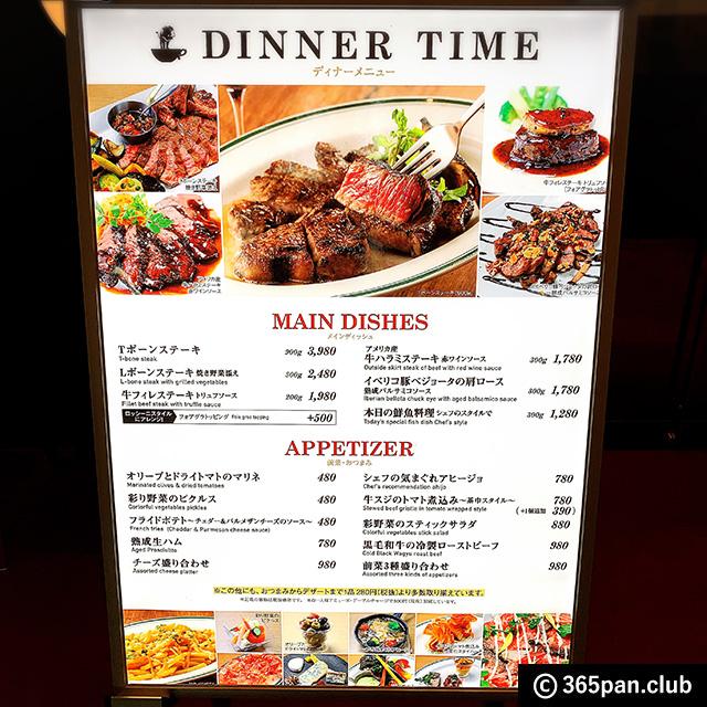 【大手町】高級レストラン併設「俺のグリル&ベーカリー」限定パン08