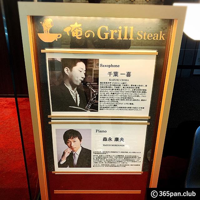 【大手町】高級レストラン併設「俺のグリル&ベーカリー」限定パン09