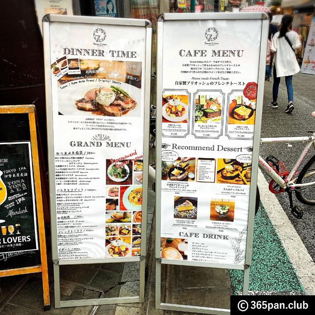 【下北沢】カフェ&バル「セブンカラーズ」フレンチトースト感想03