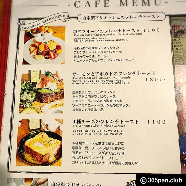 【下北沢】カフェ&バル「セブンカラーズ」フレンチトースト感想06
