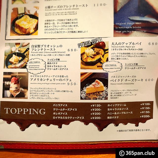 【下北沢】カフェ&バル「セブンカラーズ」フレンチトースト感想07