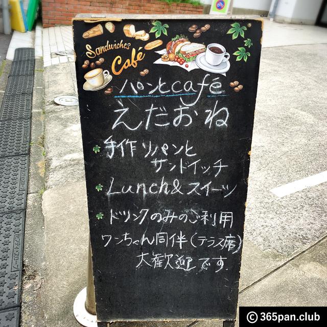 【荻窪】パン屋さんのバインミー「パンとcafe えだおね」感想-03