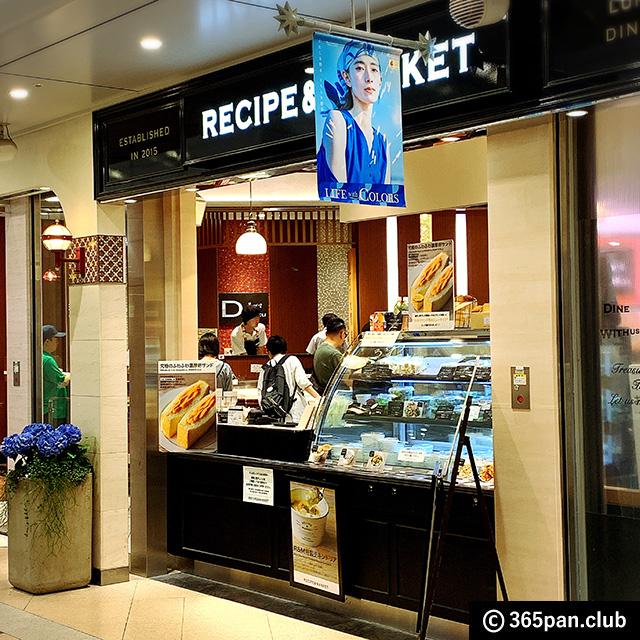 【恵比寿】究極のふわふわ濃厚卵サンド「レシピ&マーケット」感想01