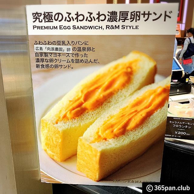 【恵比寿】究極のふわふわ濃厚卵サンド「レシピ&マーケット」感想02