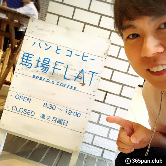 【高田馬場】カフェオープンで総菜パンもパワーアップ-馬場FLAT-00