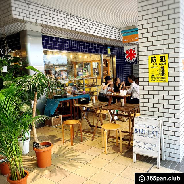 【高田馬場】カフェオープンで総菜パンもパワーアップ-馬場FLAT-01