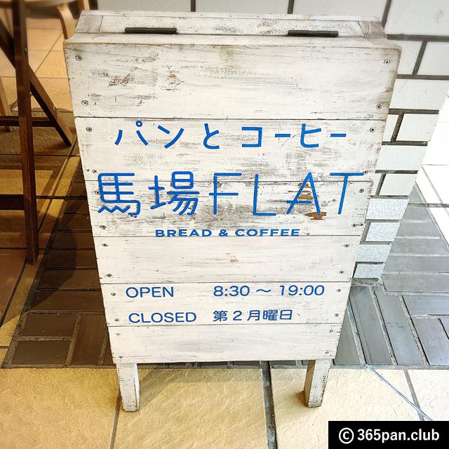 【高田馬場】カフェオープンで総菜パンもパワーアップ-馬場FLAT-02