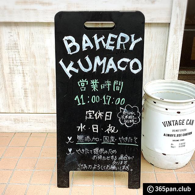 【田無】親子で営むパン屋さん「ベーカリー クマコ」感想-04