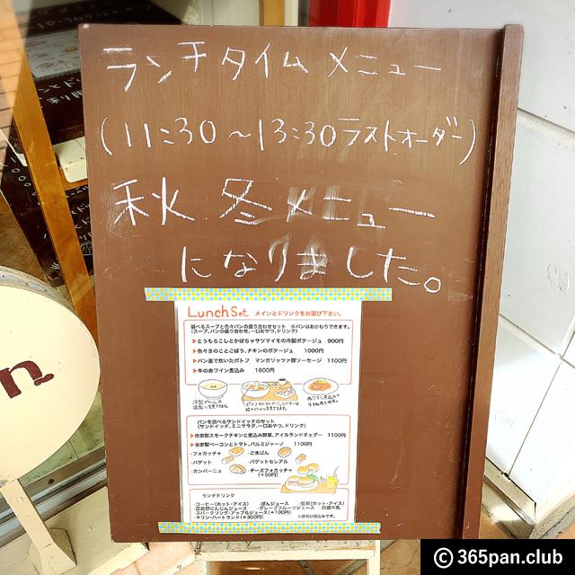 【阿佐ヶ谷】ランチタイムはパン食べ放題「tonttu(トントゥ)」感想-03
