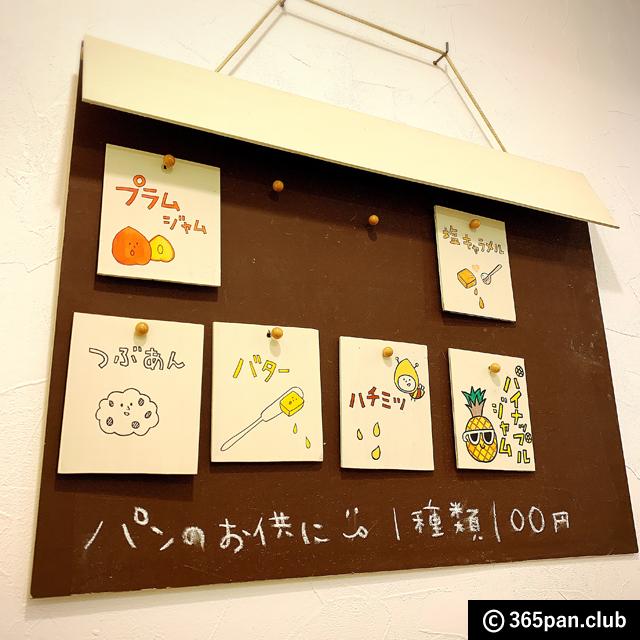 【阿佐ヶ谷】ランチタイムはパン食べ放題「tonttu(トントゥ)」感想-04