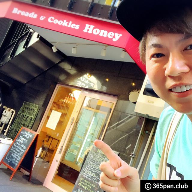 【荻窪】これで80円は安すぎる「手作り菓子とパンの店 Honey」感想-00