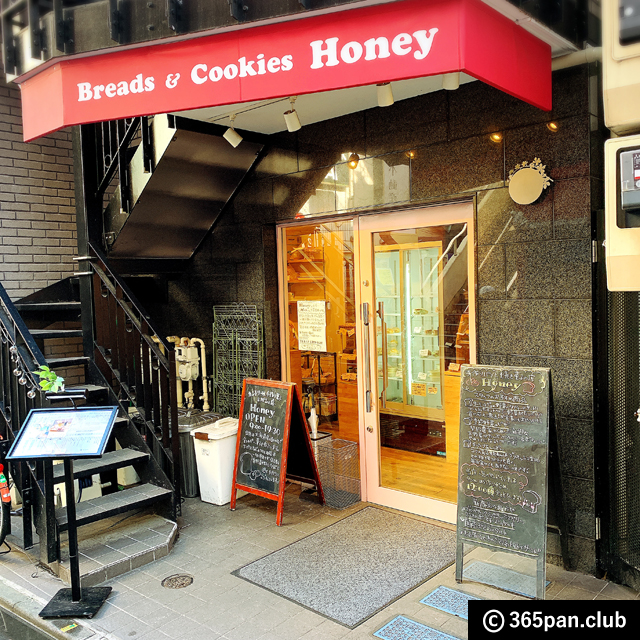 【荻窪】これで80円は安すぎる「手作り菓子とパンの店 Honey」感想-01