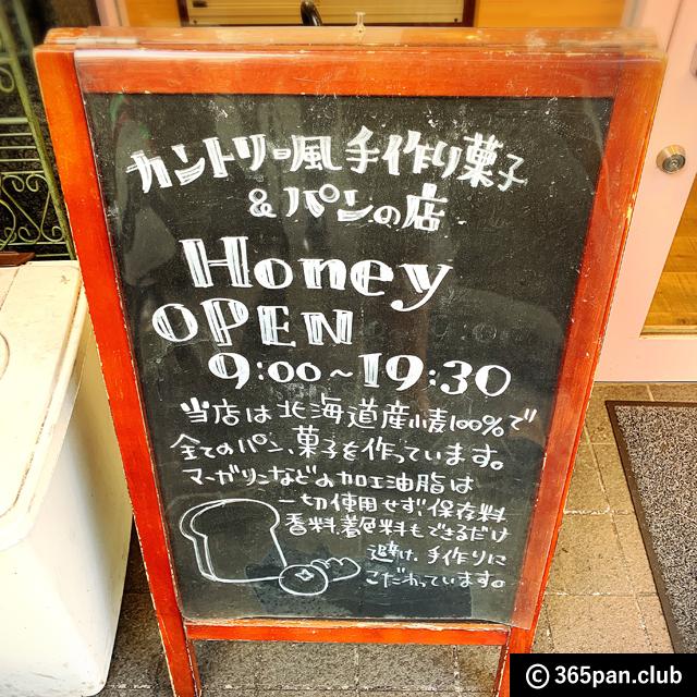 【荻窪】これで80円は安すぎる「手作り菓子とパンの店 Honey」感想-03