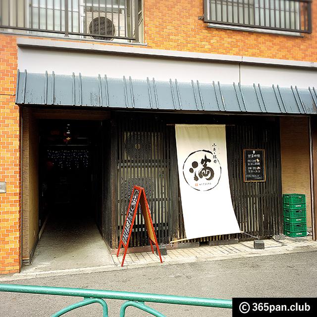 【曙橋】濱田家姉妹店「満」人気No.1は「豆パン」じゃなかった件-01