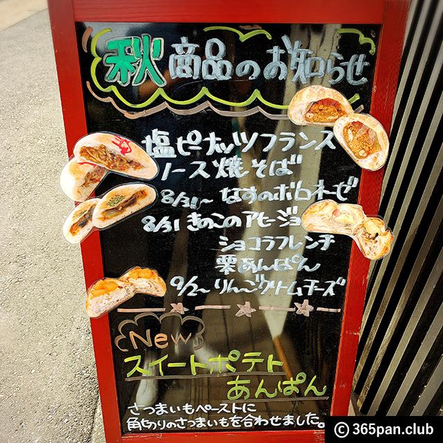 【曙橋】濱田家姉妹店「満」人気No.1は「豆パン」じゃなかった件-03