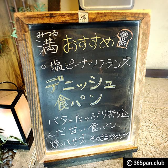 【曙橋】濱田家姉妹店「満」人気No.1は「豆パン」じゃなかった件-05