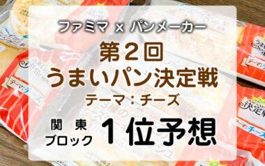 【ファミマ】第2回うまいパン決定戦 関東ブロック食べ比べ1位予想
