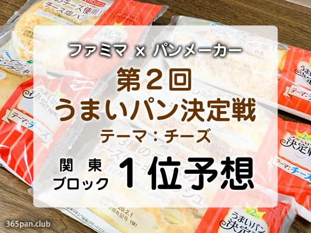 【ファミマ】第2回うまいパン決定戦 関東ブロック食べ比べ1位予想-00