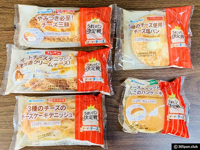 【ファミマ】第2回うまいパン決定戦 関東ブロック食べ比べ1位予想-02