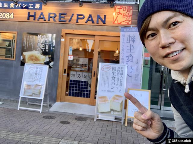 【落合・東中野】純生食パン工房HARE/PAN(ハレパン)タマゴサンド-01