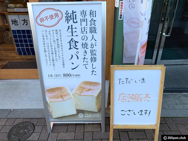 【落合・東中野】純生食パン工房HARE/PAN(ハレパン)タマゴサンド-02