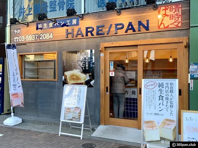 【落合・東中野】純生食パン工房HARE/PAN(ハレパン)タマゴサンド-05