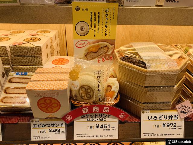 【新宿】とんかつまい泉「ポケットサンド」は店舗限定味がある-感想-04