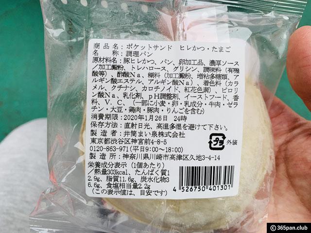 【新宿】とんかつまい泉「ポケットサンド」は店舗限定味がある-感想-06