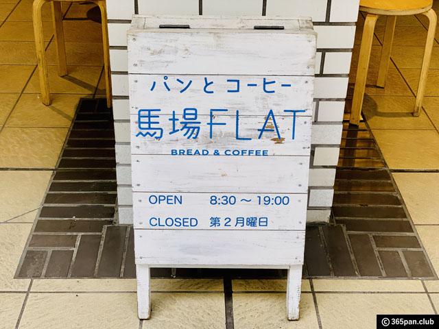 【高田馬場】人気のパン屋「馬場FLAT(フラット)」オススメの食べ方-02
