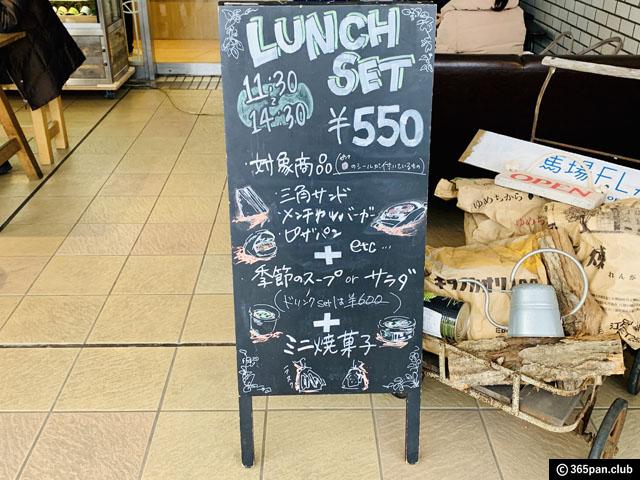 【高田馬場】人気のパン屋「馬場FLAT(フラット)」オススメの食べ方-03