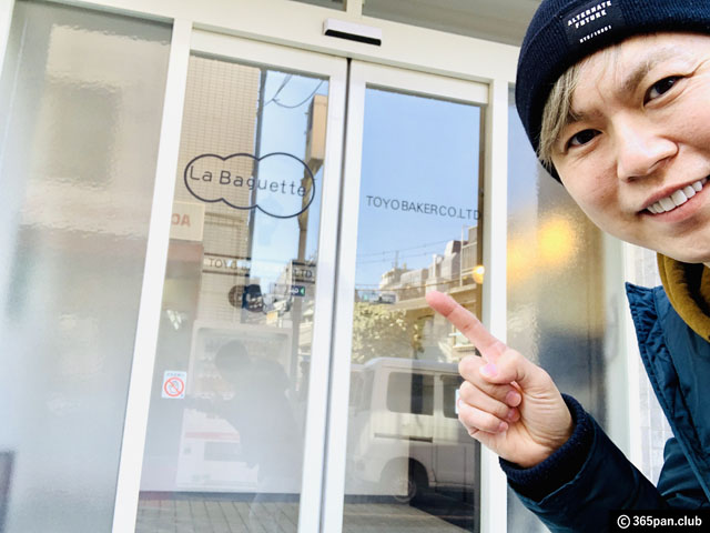 【東新宿】住宅街にある隠れ家パン屋「ラ・バゲット 工場店」感想-00
