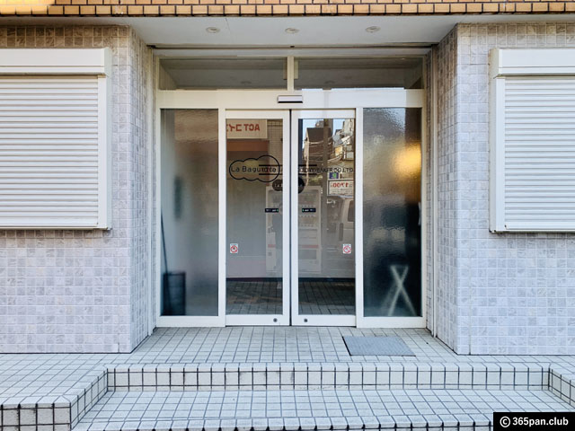 【東新宿】住宅街にある隠れ家パン屋「ラ・バゲット 工場店」感想-02
