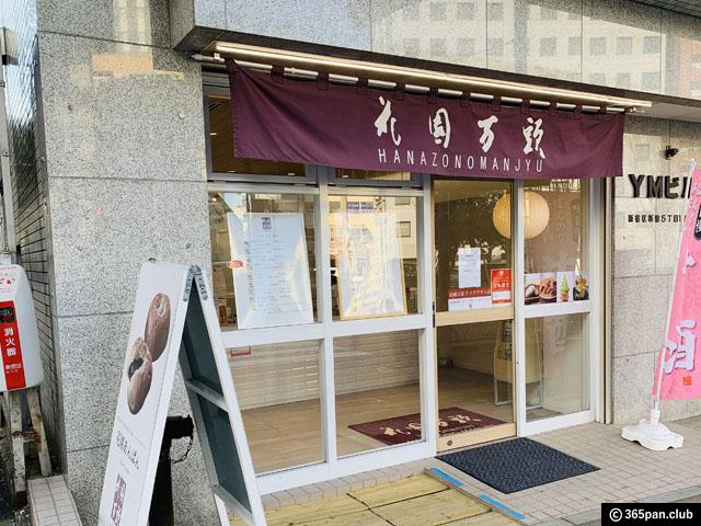 【新宿】創業186年「花園万頭 」テイクアウト専門店 あんぱん感想-01