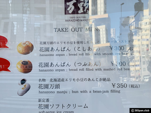 【新宿】創業186年「花園万頭 」テイクアウト専門店 あんぱん感想-02