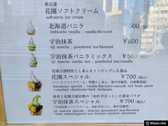【新宿】創業186年「花園万頭 」テイクアウト専門店 あんぱん感想-03