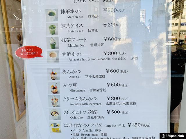【新宿】創業186年「花園万頭 」テイクアウト専門店 あんぱん感想-04