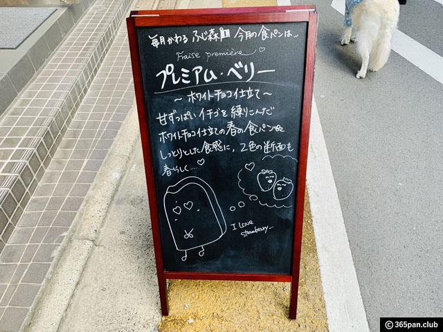 【都立大学】現代の名工パン職人の娘プロデュース「ふじ森」感想-02