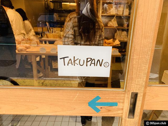 【都立大学】また通いたいパン屋さん「TAKUPAN(タクパン)」感想-02