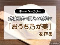 【ホームベーカリー】成城石井で買える材料で「おうち乃が美」を作る-00