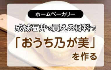【ホームベーカリー】成城石井で買える材料で「おうち乃が美」を作る