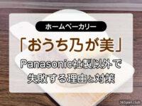 【ホームベーカリー】「おうち乃が美」が失敗する理由と対策レシピ-00