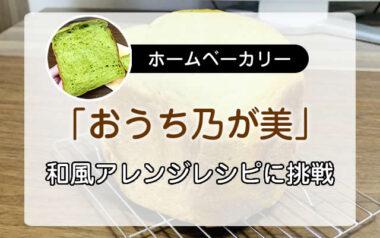 【ホームベーカリー】「おうち乃が美」和風アレンジレシピに挑戦