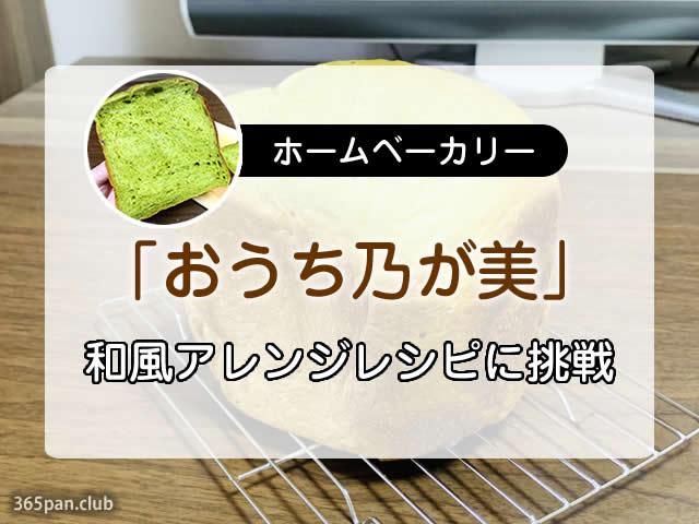 【ホームベーカリー】「おうち乃が美」和風アレンジレシピに挑戦-00