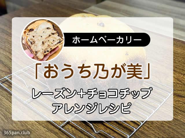 【ホームベーカリー】おうち乃が美 レーズン+チョコ アレンジレシピ-00